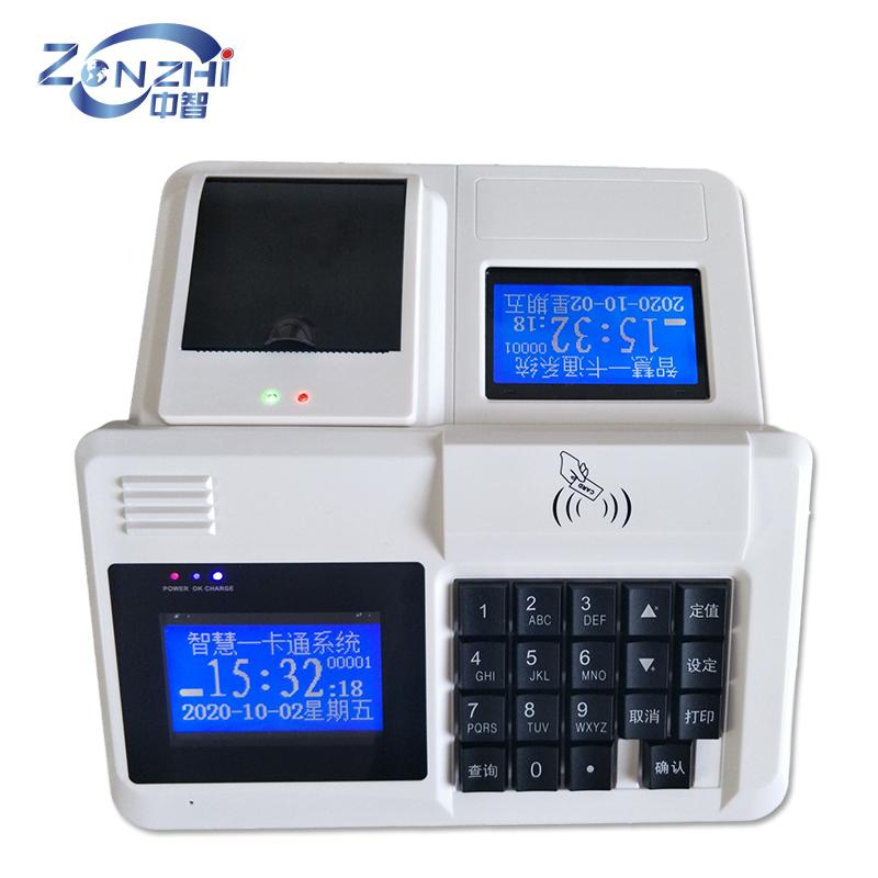 中文语音打印收费一体机