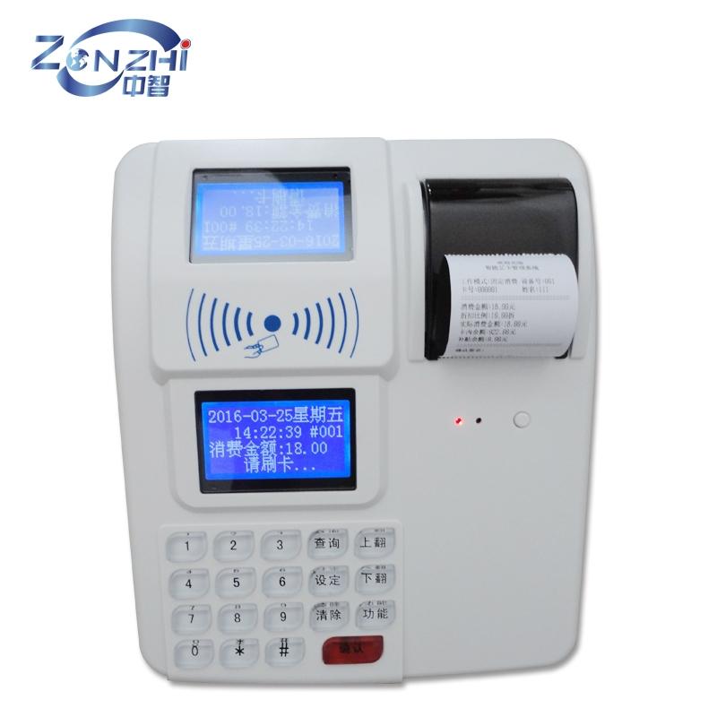 中文语音打印消费一体机